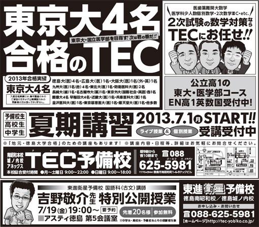 2013年07月09日徳島新聞広告 「東京大4名合格のTEC!」