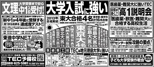2014年01月05日徳島新聞広告