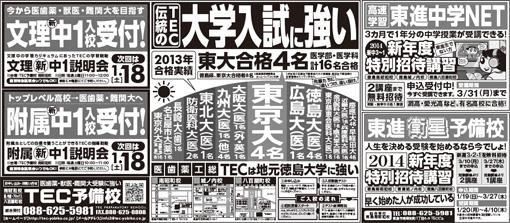 2014年01月16日徳島新聞広告「文理・附属新中1入校受付」