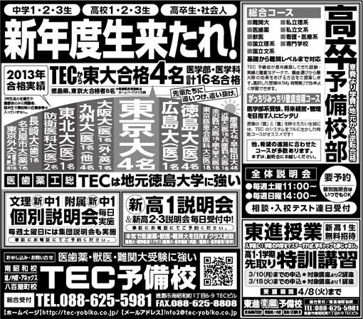 2014年02月06日徳島新聞広告「新年度生来たれ!」
