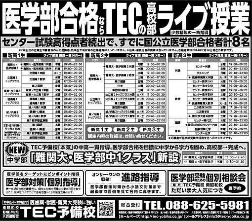 2014年02月15日徳島新聞広告「医学部合格ならTECの高校部ライブ授業!」
