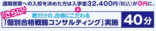 通期授業への入校を決めた方は入学金32,400円(税込)が0円に。