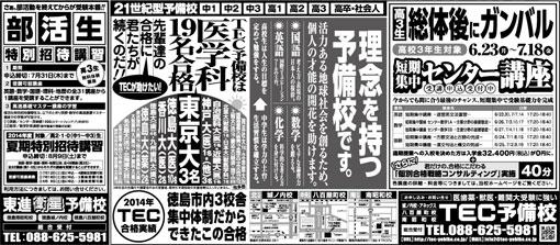 2014年06月12日徳島新聞広告「理念を持つ予備校です。」