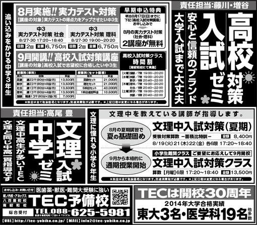 2014年08月16日徳島新聞広告「高校入試対策ゼミ/文理中学入試ゼミ」