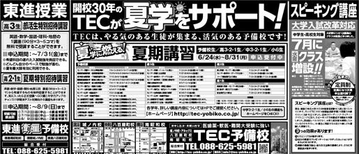 2015年6月16日徳島新聞広告「TECが夏学(なつがく)をサポート」