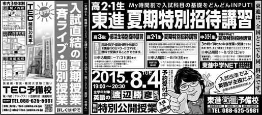 2015年7月14日徳島新聞広告「東進 夏期特別招待講習」