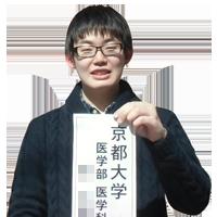 京都大学 医学部 医学科 K.Dくん