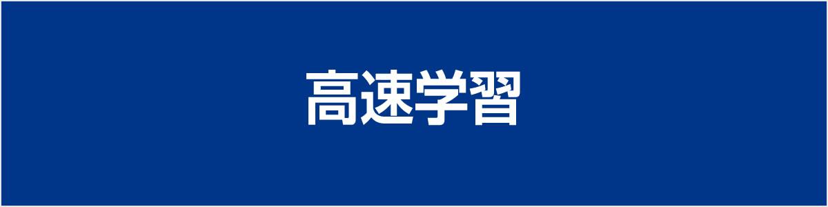 東進NET高速学習