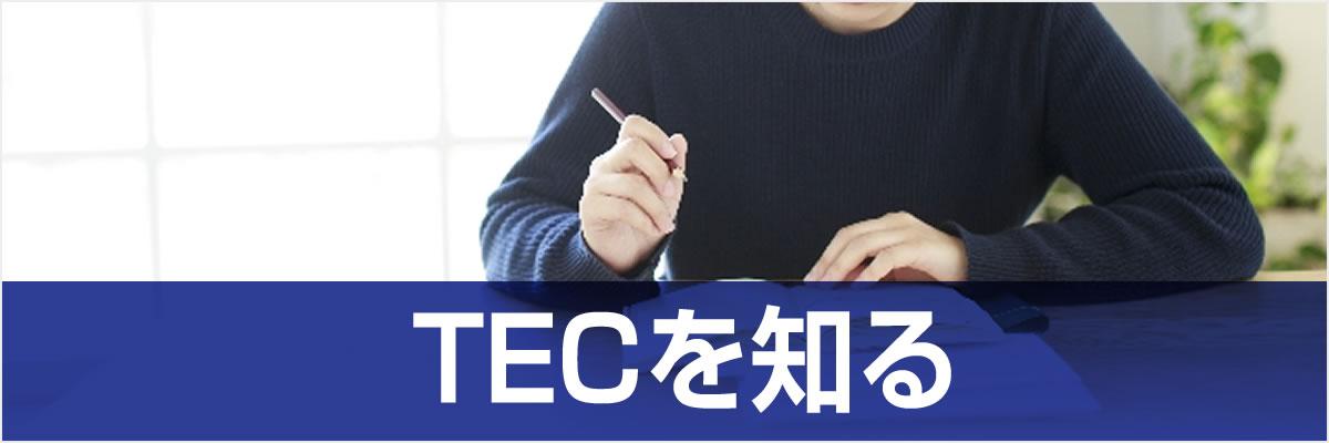 TECを知る