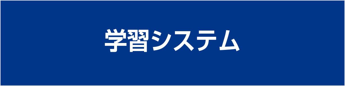 東進NET学習システム