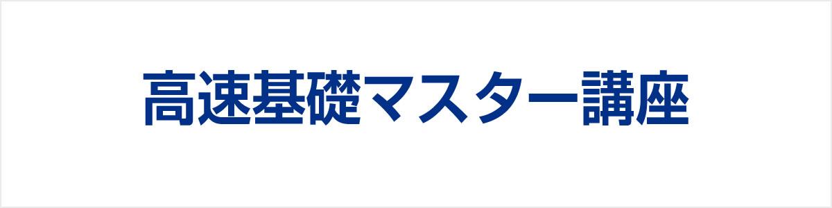 東進NET高速基礎マスター講座