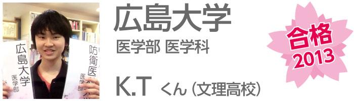 広島大学医学部医学科 K.Tくん