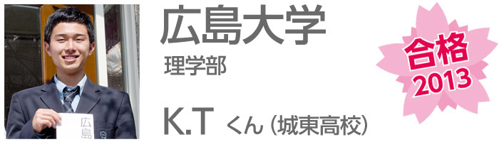 広島大学理学部 K.Tくん