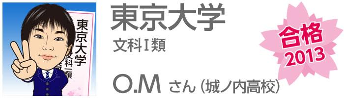 東京大学文科Ⅰ類 O.Mさん