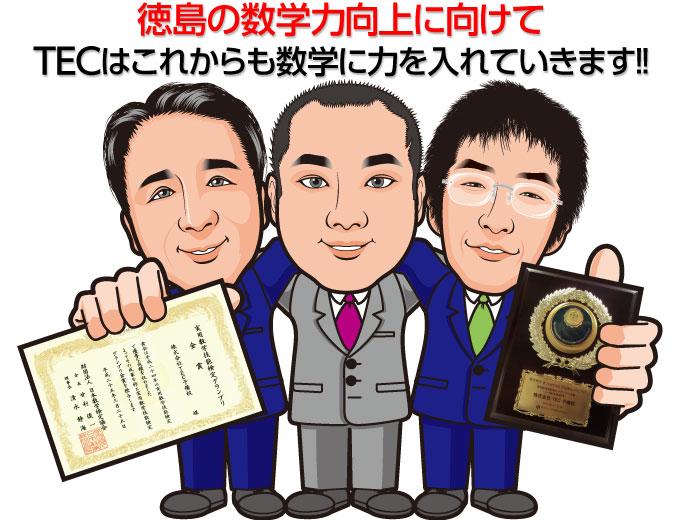 左から、堀先生、小林先生、高尾先生