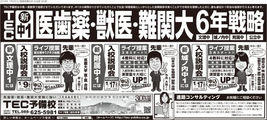 新中1医歯薬・獣医・難関大6年計画