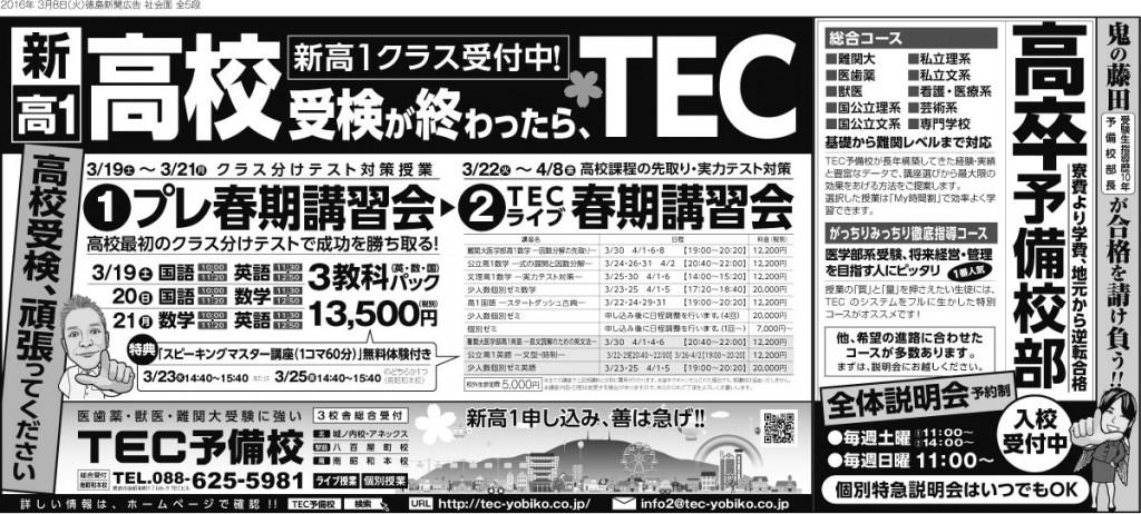 20140826徳島新聞広告全5段