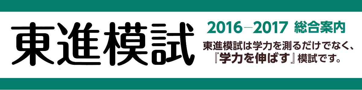 東進模試2016-2017