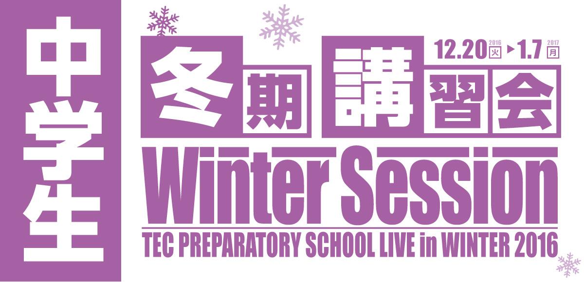 2016冬期講習会(中学生)