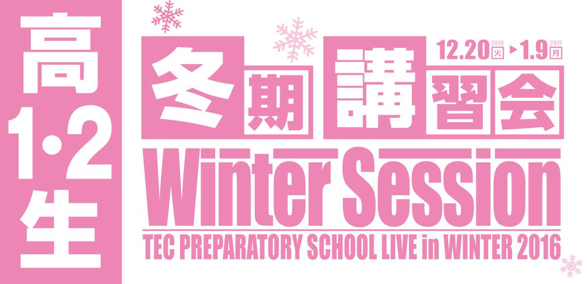 【高1・2】2016冬期講習会