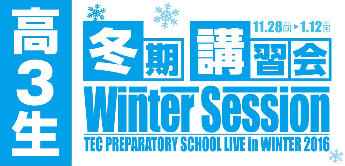 【高3】2016冬期講習会のご案内