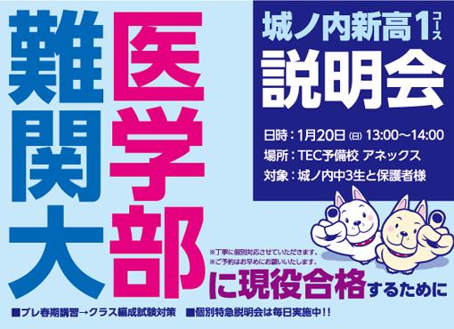 新城ノ内高1 入校説明会