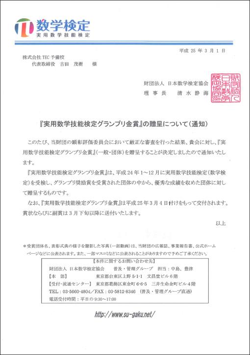 実用数学技能検定グランプリ金賞