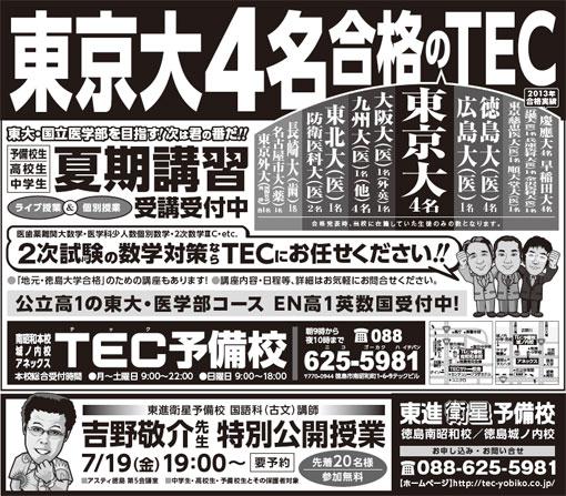 2013年07月04日徳島新聞広告 「東京大4名合格のTEC!」