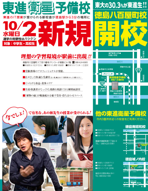 新規開校 東進徳島八百屋町校 10月2日(水)