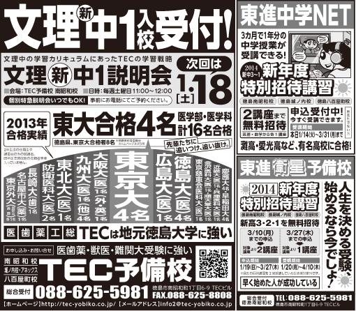 2014年01月14日徳島新聞広告「文理新中1入校受付」