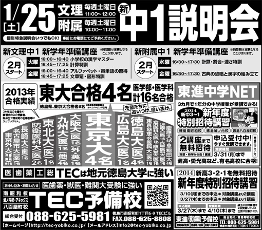 2014年01月21日徳島新聞広告「1/25文理・附属新中1説明会」