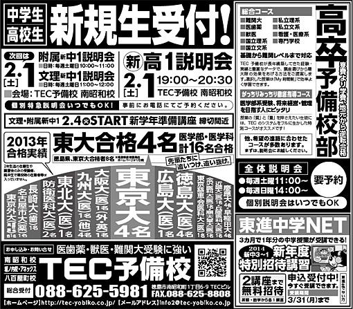2014年01月28日徳島新聞広告「中学生・高校生 新規生受付!」