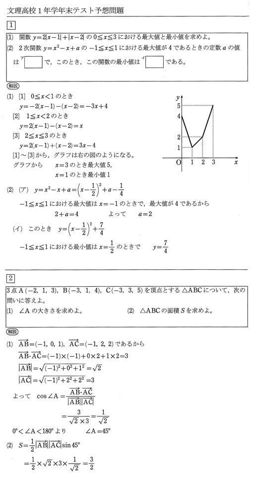 文理高校1年生 学年末テスト予想問題1年数学解答