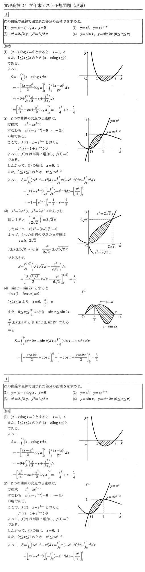 徳島市立高校2年生 学年末テスト予想問題2年数学解答