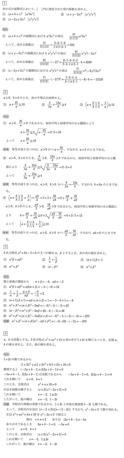 城東高校1年生 学年末テスト予想問題1年数学解答