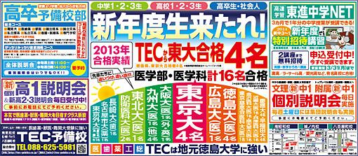 2014年02月04日徳島新聞広告「新年度生来たれ!TECから東大合格4名!」