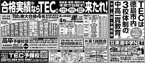 2014年02月11日徳島新聞広告「医歯薬・獣医・難関大を本気で目指す生徒来たれ!」