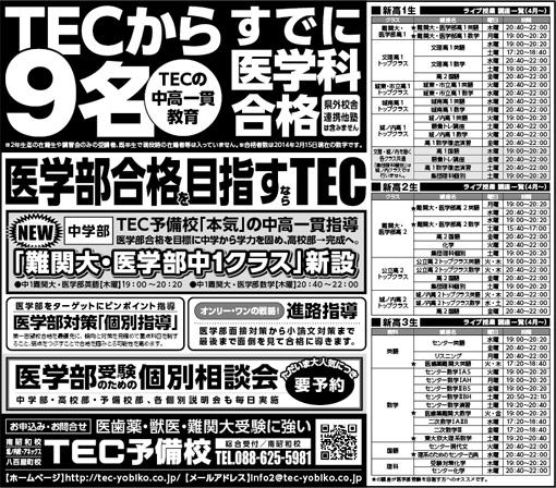 2014年02月18日徳島新聞広告「TECからすでに医学科9名合格!」