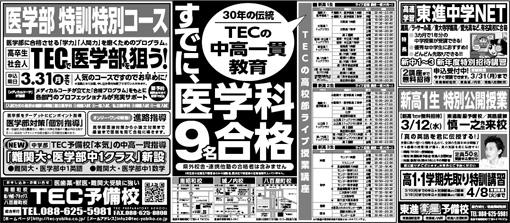 2014年02月26日徳島新聞広告「高卒・社会人 医学部特訓特別コース」