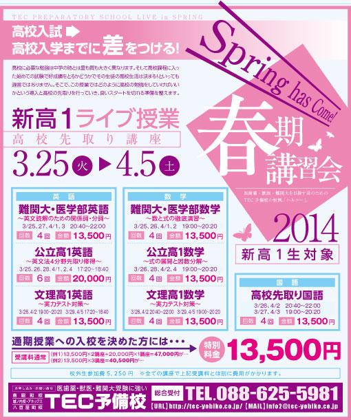 春期講習2014
