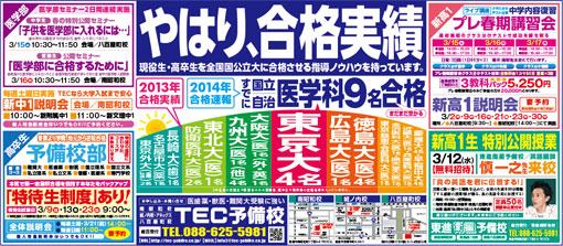 2014年03月04日徳島新聞広告「やはり、合格実績」
