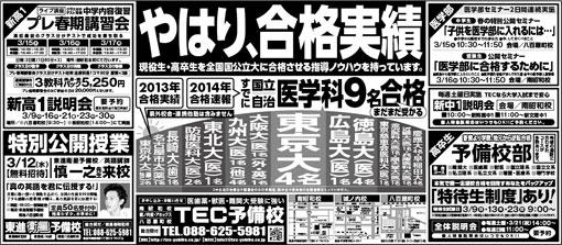 2014年03月07日徳島新聞広告「やはり、合格実績」