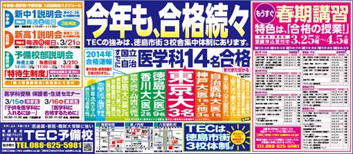 2014年03月12日徳島新聞広告「今年も、合格続々」