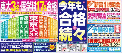 2014年03月16日徳島新聞広告「今年も、合格続々」