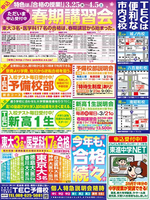 2014年03月19日徳島新聞広告「今年も、合格続々」