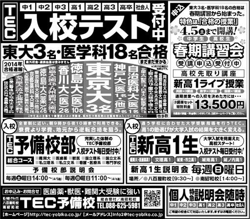 2014年03月26日徳島新聞広告「入校テスト受付中」