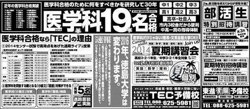 2014年06月25日徳島新聞広告「医学科19名合格」