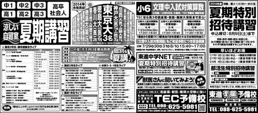 2014年07月12日徳島新聞広告「夏期講習」