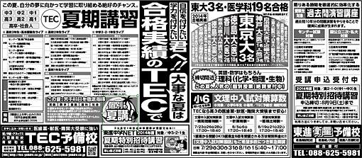 2014年07月18日徳島新聞広告「大切な夏はTECで」