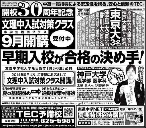 2014年08月06日徳島新聞広告「早期入校が合格の決め手」